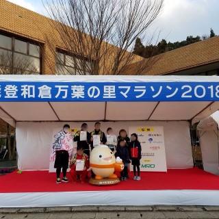 能登和倉万葉の里マラソン2018